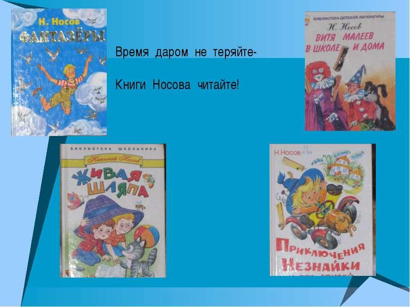 Время даром не теряйте- Книги Носова читайте!