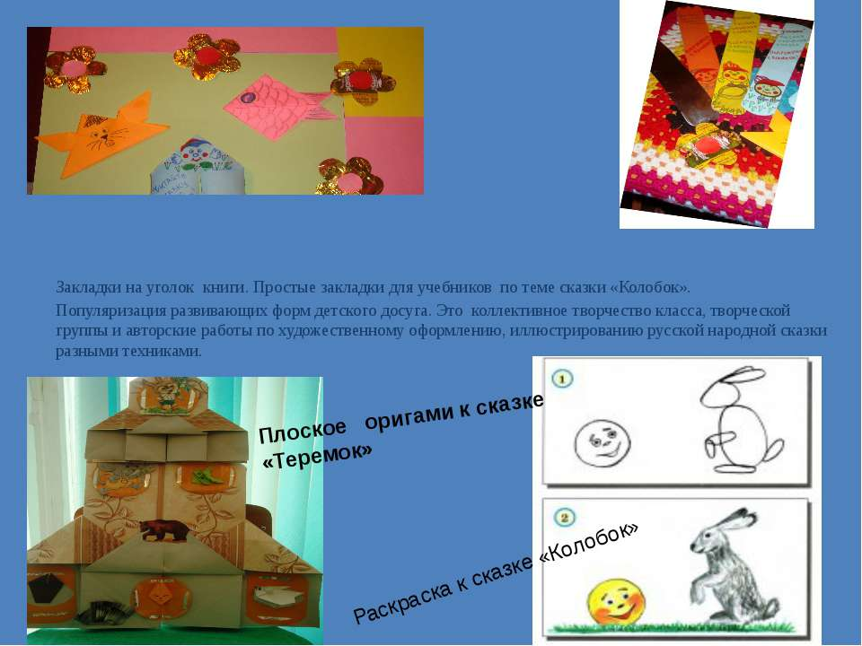 Модульное оригами Закладки на уголок книги. Простые закладки для учебников по...