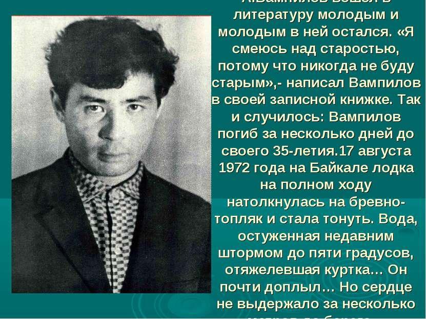 А.Вампилов вошёл в литературу молодым и молодым в ней остался. «Я смеюсь над ...