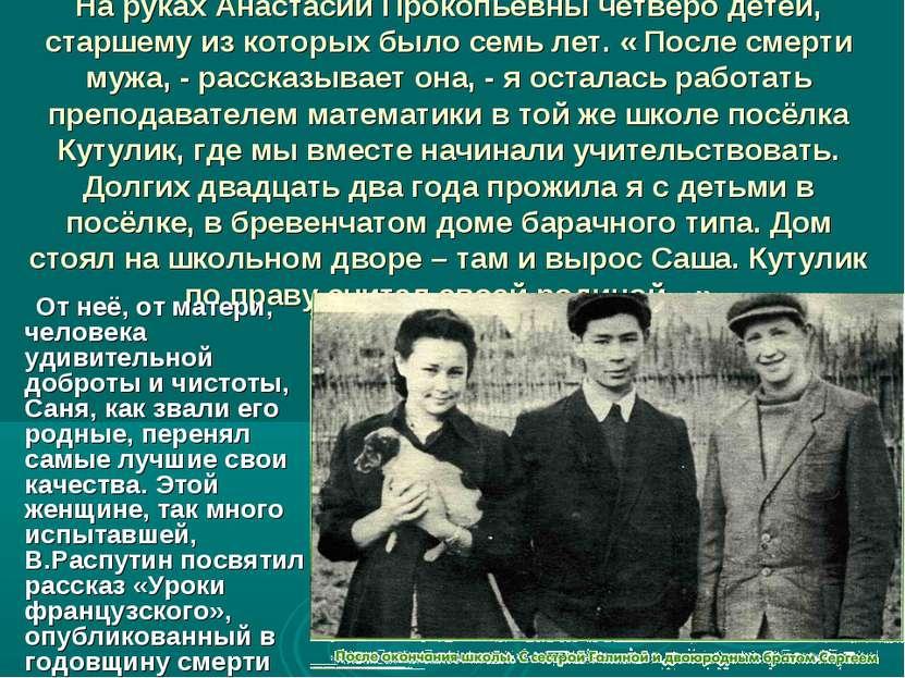 На руках Анастасии Прокопьевны четверо детей, старшему из которых было семь л...