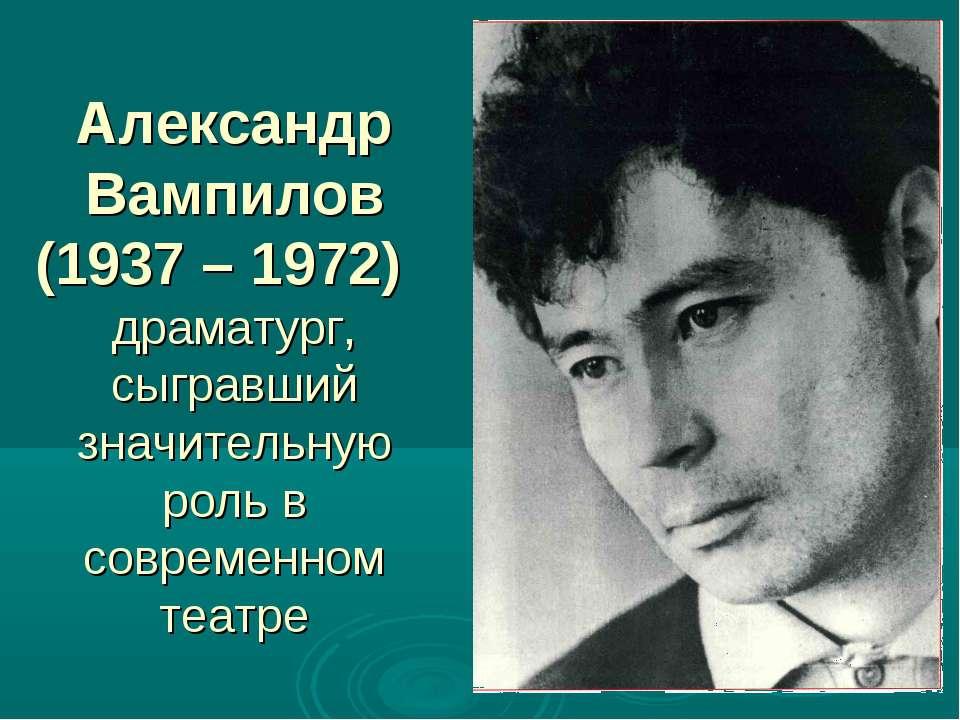 Александр Вампилов (1937 – 1972) драматург, сыгравший значительную роль в сов...