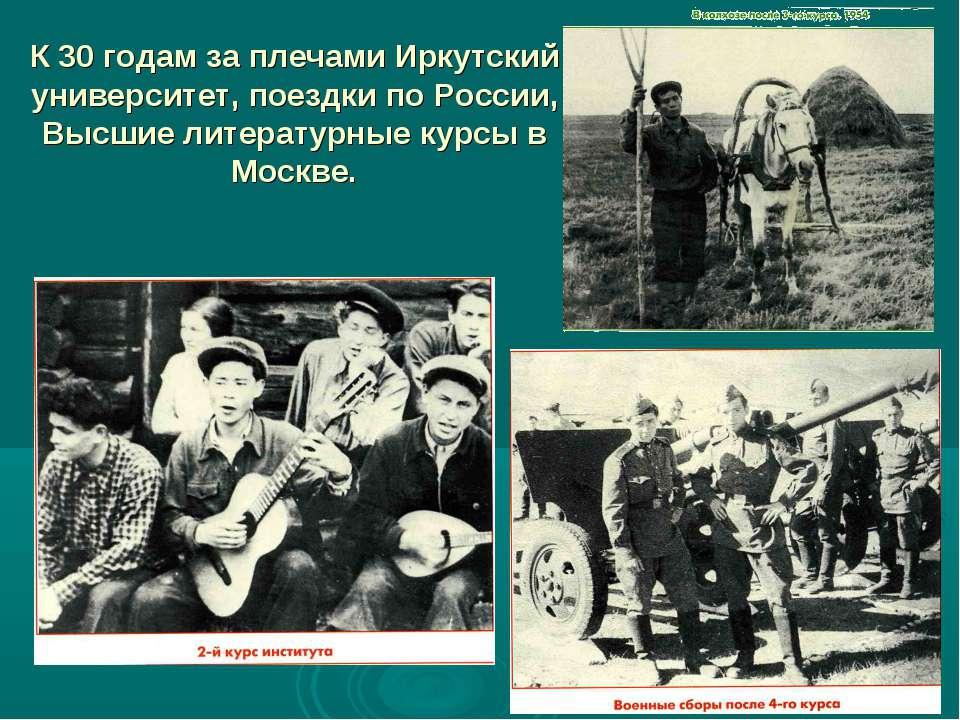 К 30 годам за плечами Иркутский университет, поездки по России, Высшие литера...