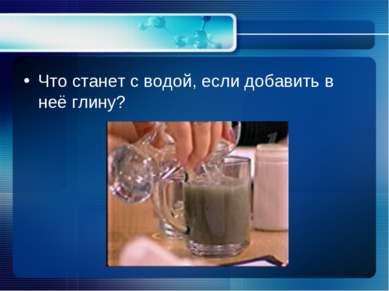 Что станет с водой, если добавить в неё глину?