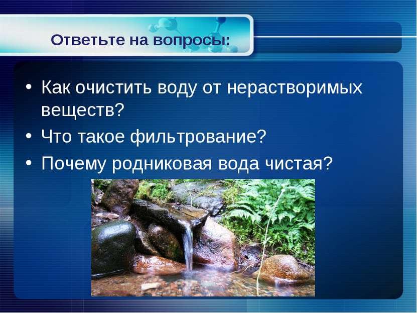 Ответьте на вопросы: Как очистить воду от нерастворимых веществ? Что такое фи...
