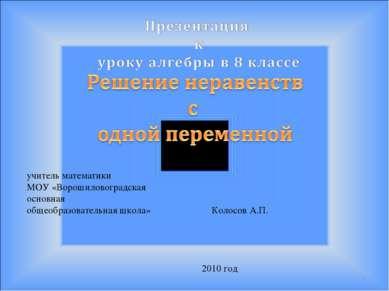 * учитель математики МОУ «Ворошиловоградская основная общеобразовательная шко...