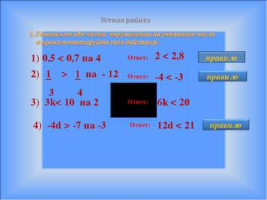 * 1) 0,5 < 0,7 на 4 Ответ: 2 < 2,8 1 > 1 на - 12 3 4 Ответ: -4 < -3 3) 3k< 10...