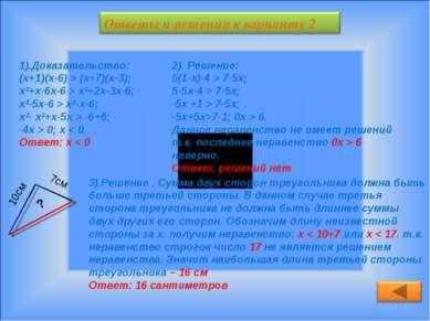 * 1).Доказательство: (х+1)(х-6) > (х+7)(х-3); х2+х-6х-6 > х2+2х-3х-6; х2-5х-6...
