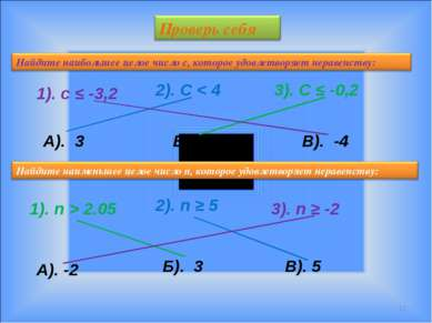 * 1). с ≤ -3,2 2). С < 4 3). С ≤ -0,2 А). 3 В). -4 Б). -1 1). n > 2.05 2). n ...