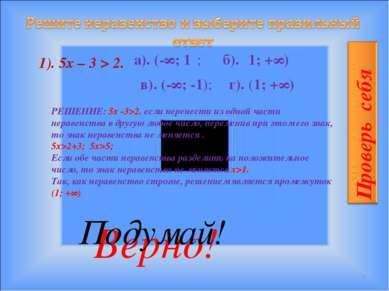 * 1). 5x – 3 > 2. г). (1; +∞) РЕШЕНИЕ: 5х -3>2. если перенести из одной части...