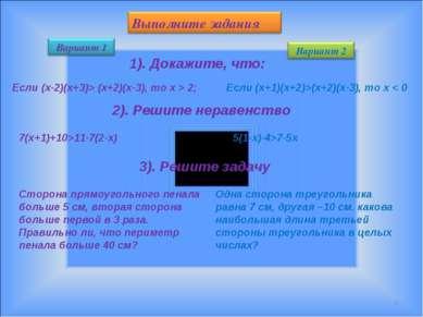 * 1). Докажите, что: Если (х-2)(х+3)> (х+2)(х-3), то х > 2; Если (х+1)(х+2)>(...