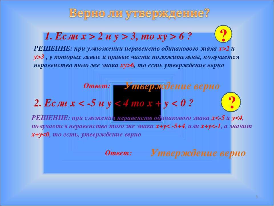 * 1. Если x > 2 и y > 3, то xy > 6 ? Ответ: Утверждение верно 2. Если x < -5 ...