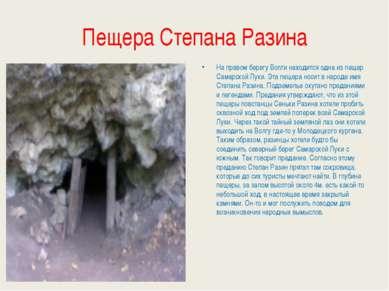 Пещера Степана Разина На правом берегу Волги находится одна из пещер Самарско...