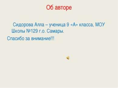 Об авторе Сидорова Алла – ученица 9 «А» класса, МОУ Школы №129 г.о. Самары. С...