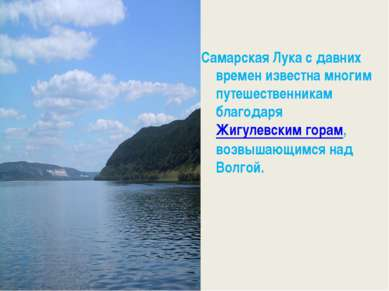 Жигулевские горы Самарская Лука с давних времен известна многим путешественни...