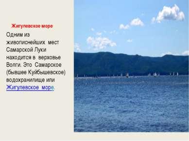 Жигулевское море Одним из живописнейших мест Самарской Луки находится в верхо...