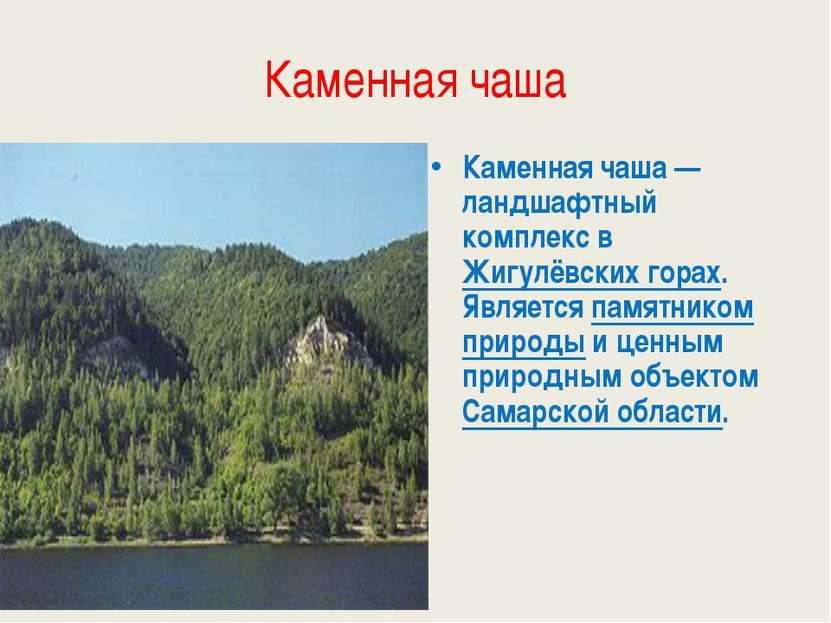 Каменная чаша Каменная чаша— ландшафтный комплекс в Жигулёвских горах. Являе...