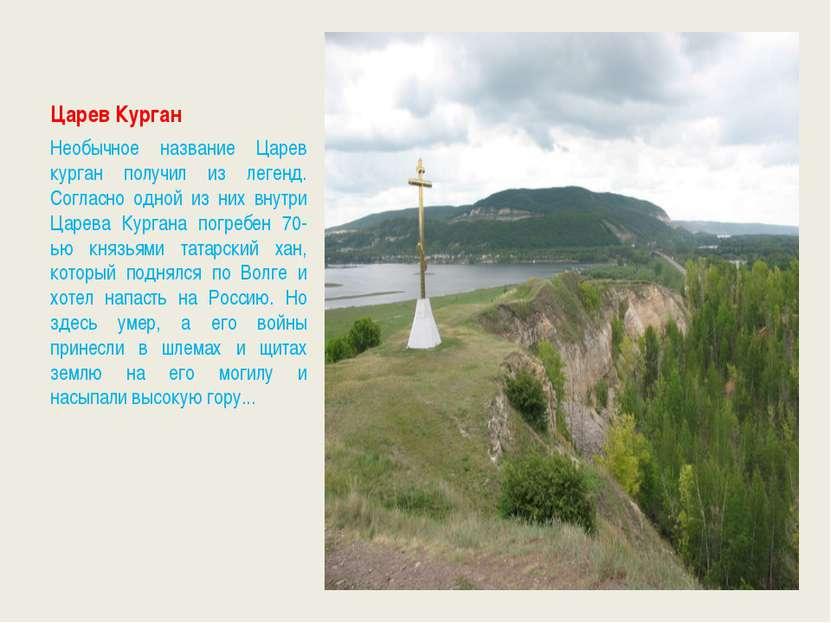 Царев Курган Необычное название Царев курган получил из легенд. Согласно одно...