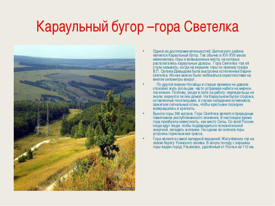Караульный бугор –гора Светелка Одной из достопримечательностей. Шигонского р...