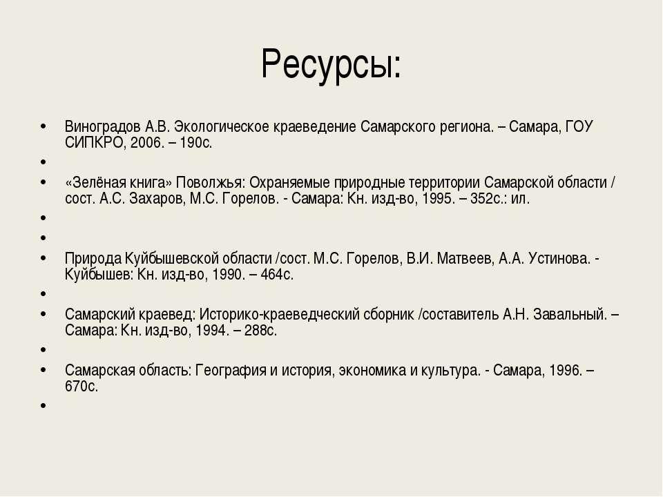 Ресурсы: Виноградов А.В. Экологическое краеведение Самарского региона. – Сама...