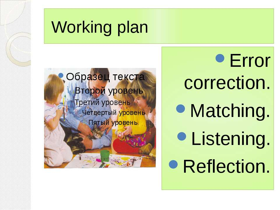 Working plan Error correction. Matching. Listening. Reflection.