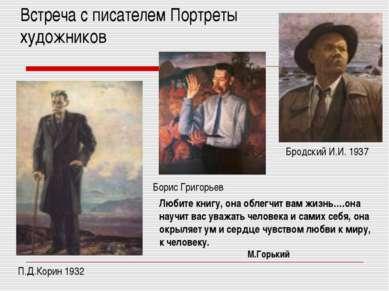 Встреча с писателем Портреты художников Бродский И.И. 1937 Борис Григорьев П....