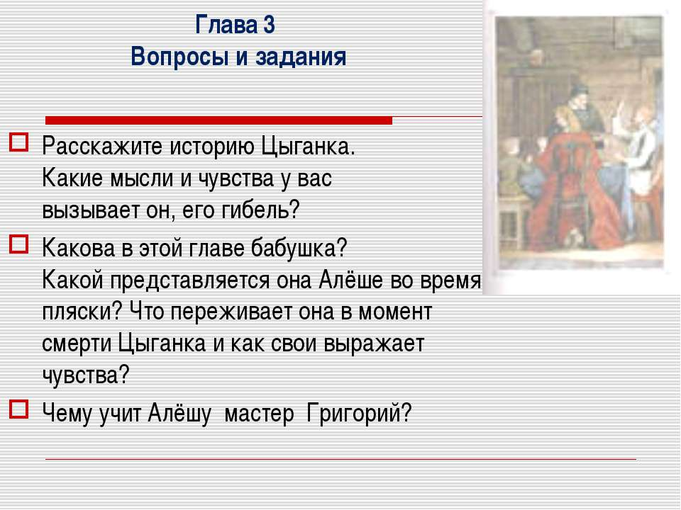Глава 3 Вопросы и задания Расскажите историю Цыганка. Какие мысли и чувства у...