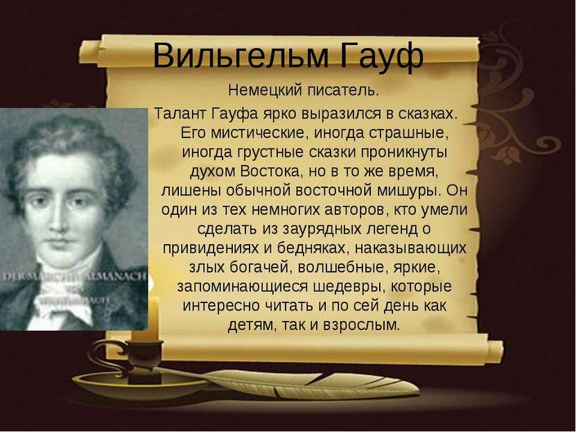 Вильгельм Гауф Немецкий писатель. Талант Гауфа ярко выразился в сказках. Его ...