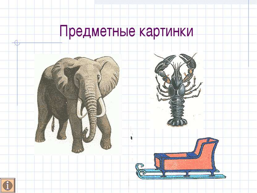 Предметные картинки