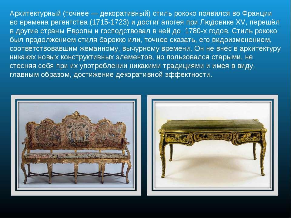 Архитектурный (точнее— декоративный) стиль рококо появился во Франции во вре...
