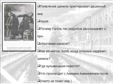 Появление шинели приоткрывает душевный мир героя. Почему Гоголь так подробно ...