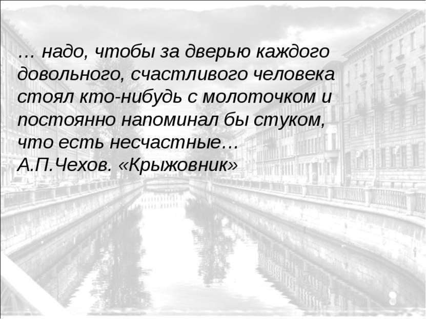 … надо, чтобы за дверью каждого довольного, счастливого человека стоял кто-ни...