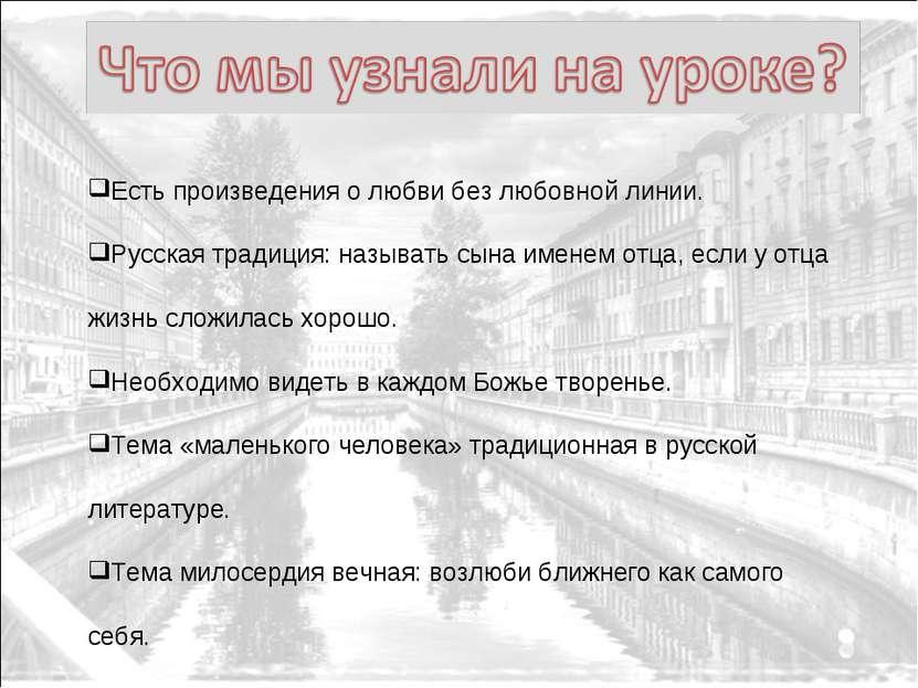 Есть произведения о любви без любовной линии. Русская традиция: называть сына...
