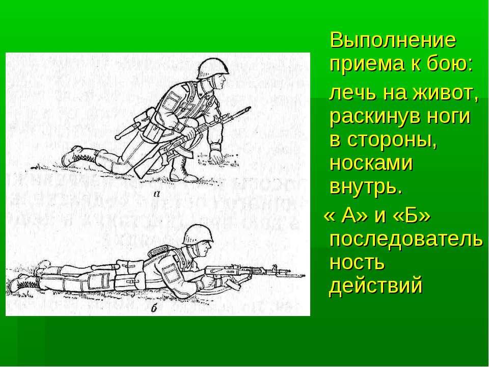 Выполнение приема к бою: лечь на живот, раскинув ноги в стороны, носками внут...