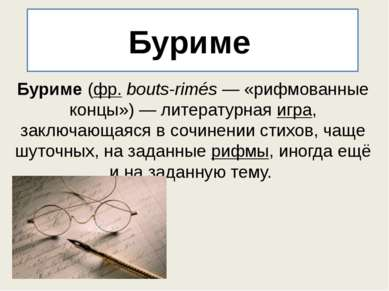 Буриме Буриме(фр.bouts-rimés— «рифмованные концы»)— литературнаяигра, за...