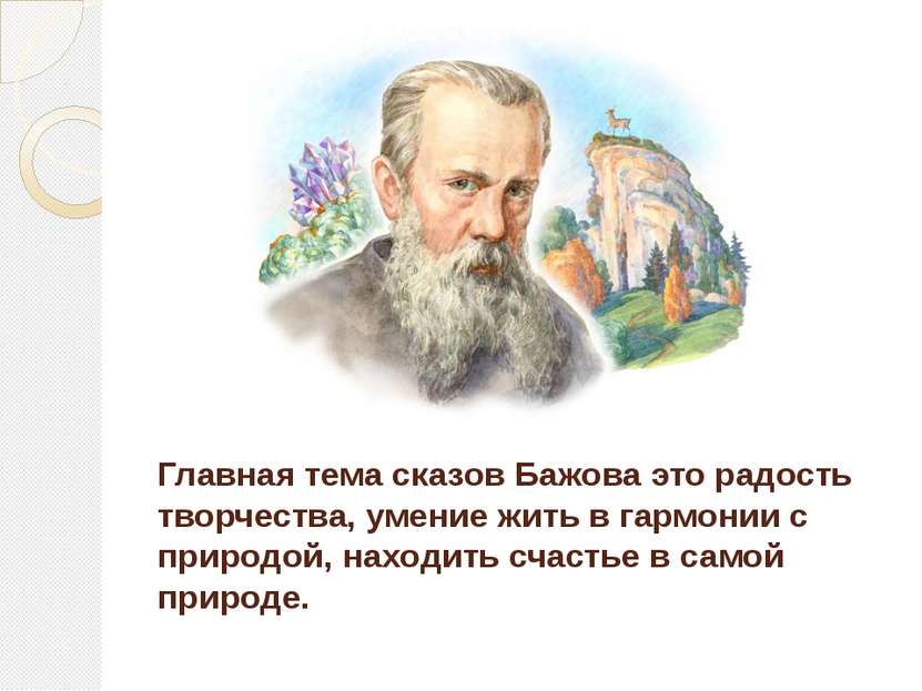 Главная тема сказов Бажова это радость творчества, умение жить в гармонии с п...