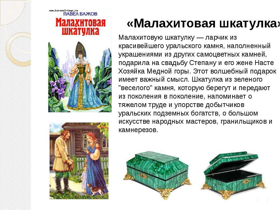 «Малахитовая шкатулка» Малахитовую шкатулку — ларчик из красивейшего уральско...