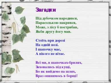 Загадки Під дубочком народився, Парасолькою накрився, Може, з лісу б постриба...