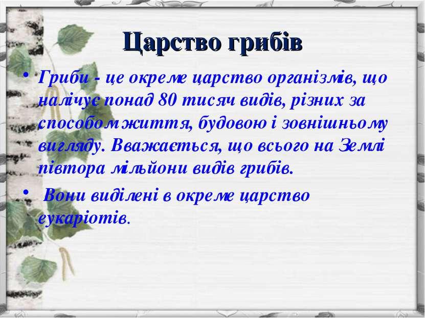 Царство грибів Гриби - це окреме царство організмів, що налічує понад 80 тися...