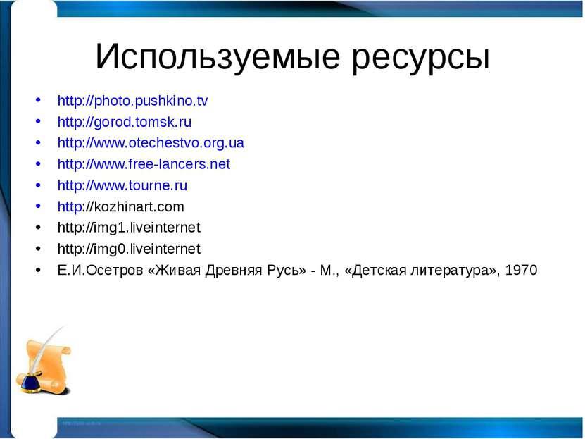Используемые ресурсы http://photo.pushkino.tv http://gorod.tomsk.ru http://ww...
