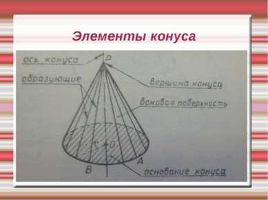 Элементы конуса