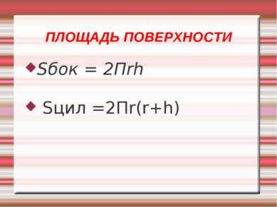 ПЛОЩАДЬ ПОВЕРХНОСТИ Sбок = 2Пrh Sцил =2Пr(r+h)