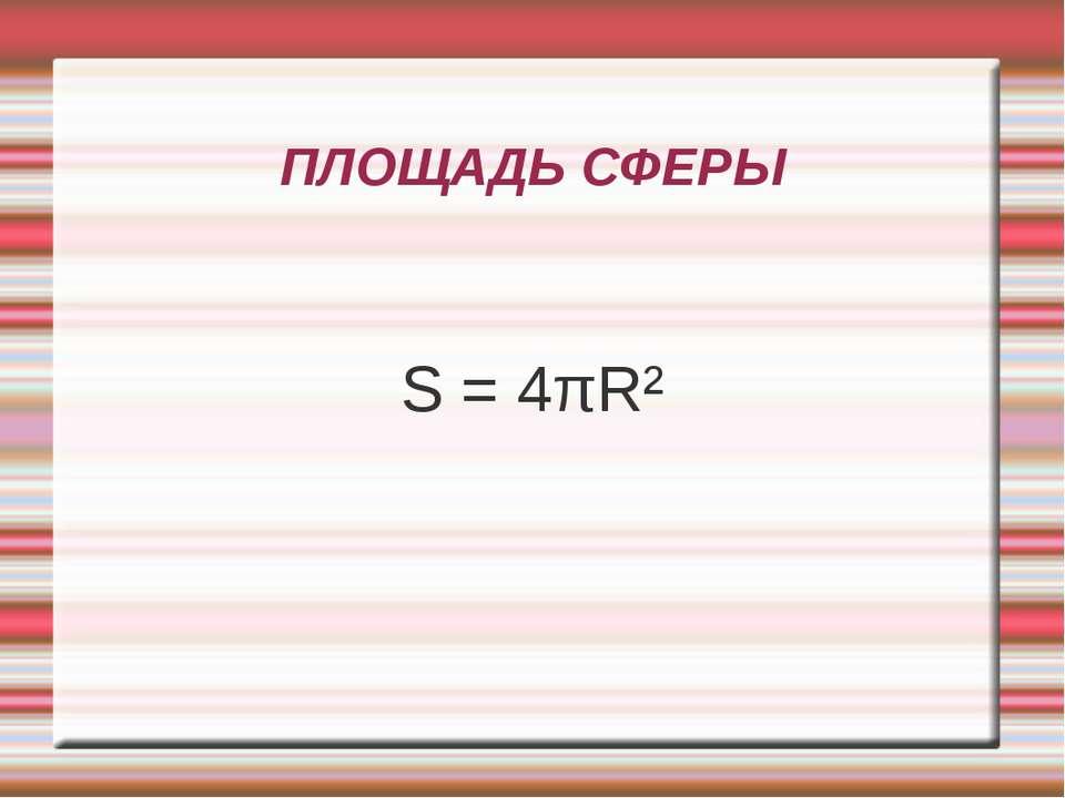 ПЛОЩАДЬ СФЕРЫ S = 4πR²