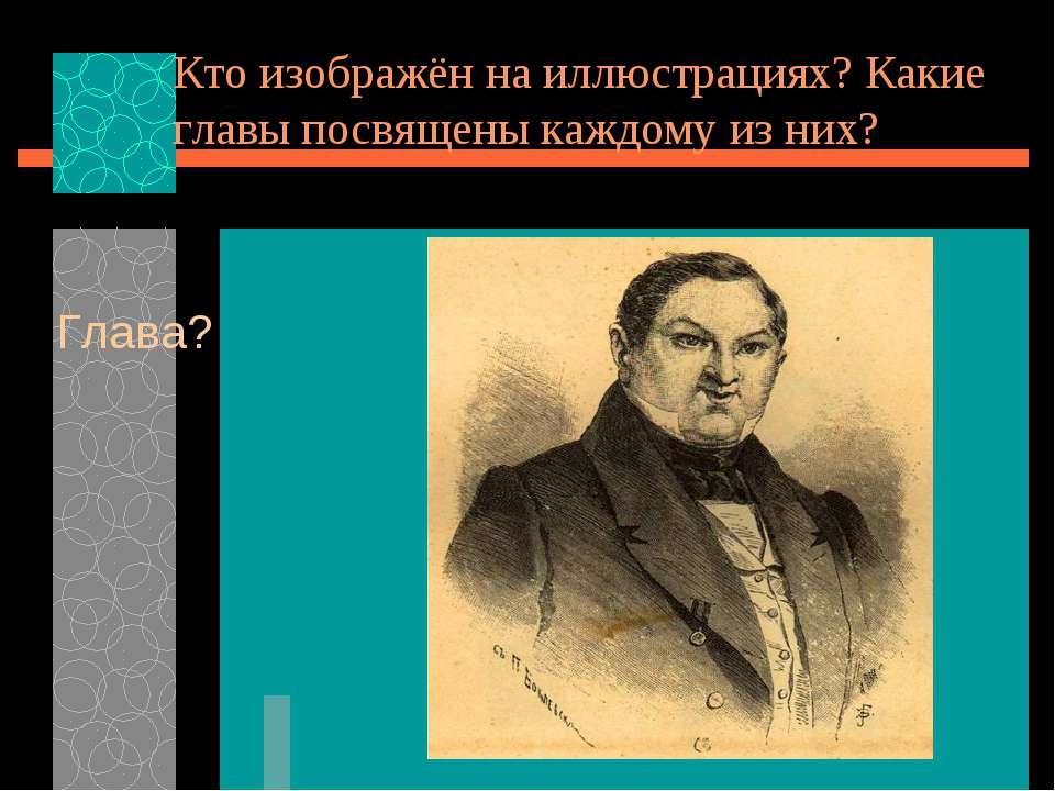 Кто изображён на иллюстрациях? Какие главы посвящены каждому из них? Глава?
