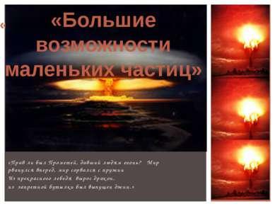 «Прав ли был Прометей, давший людям огонь? Мир рванулся вперед, мир сорвался ...