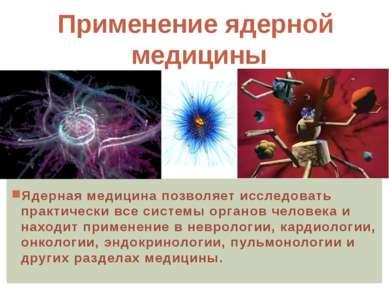 Ядерная медицина позволяет исследовать практически все системы органов челове...