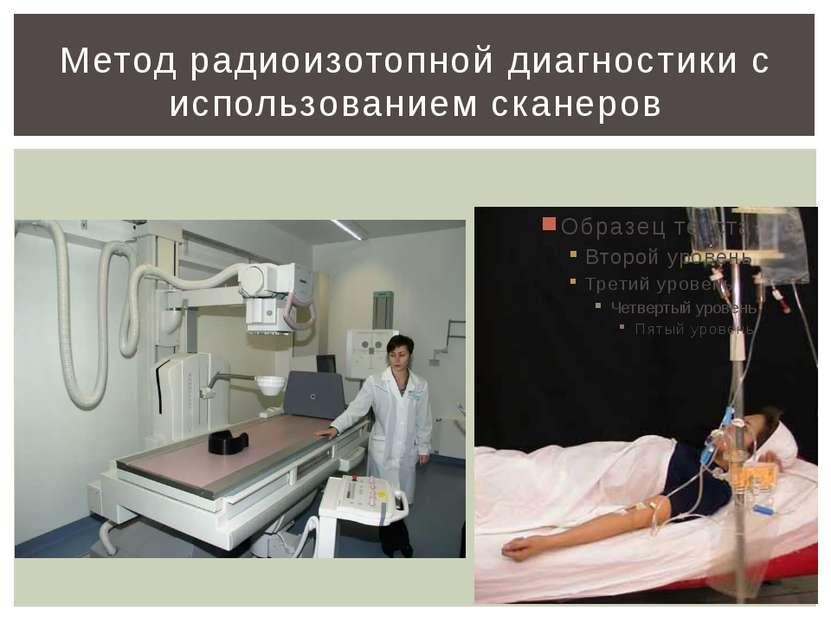 Метод радиоизотопной диагностики с использованием сканеров
