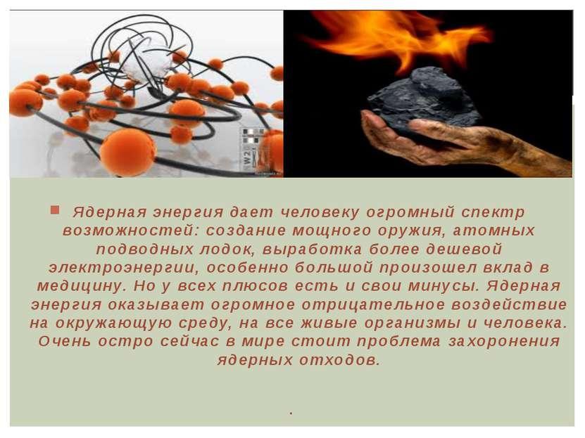 Ядерная энергия дает человеку огромный спектр возможностей: создание мощного ...