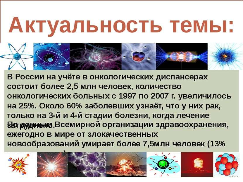 Актуальность темы: В России на учёте в онкологических диспансерах состоит бол...