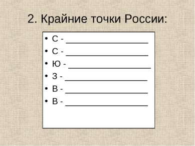 2. Крайние точки России: С - _________________ С - _________________ Ю - ____...