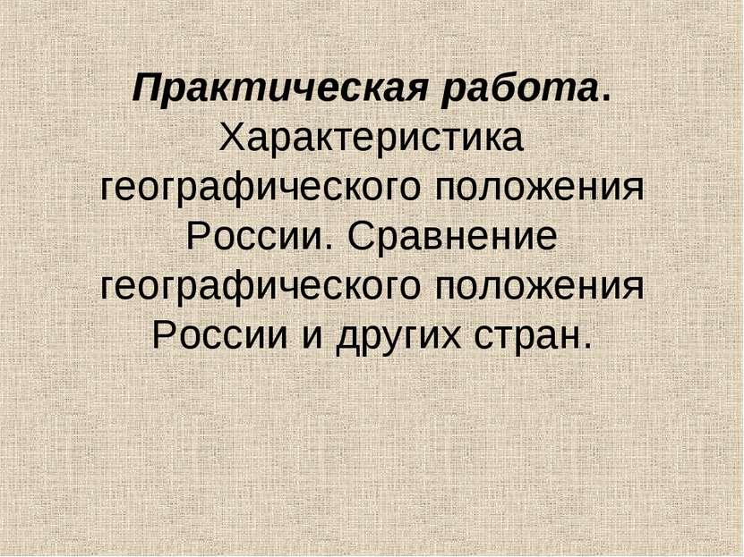 Практическая работа. Характеристика географического положения России. Сравнен...